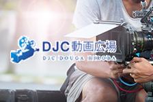 DJC 動画広場
