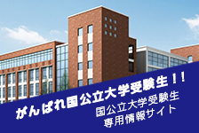 がんばれ!国公立大学受験生!!