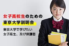 女子高生のための東京大学説明会